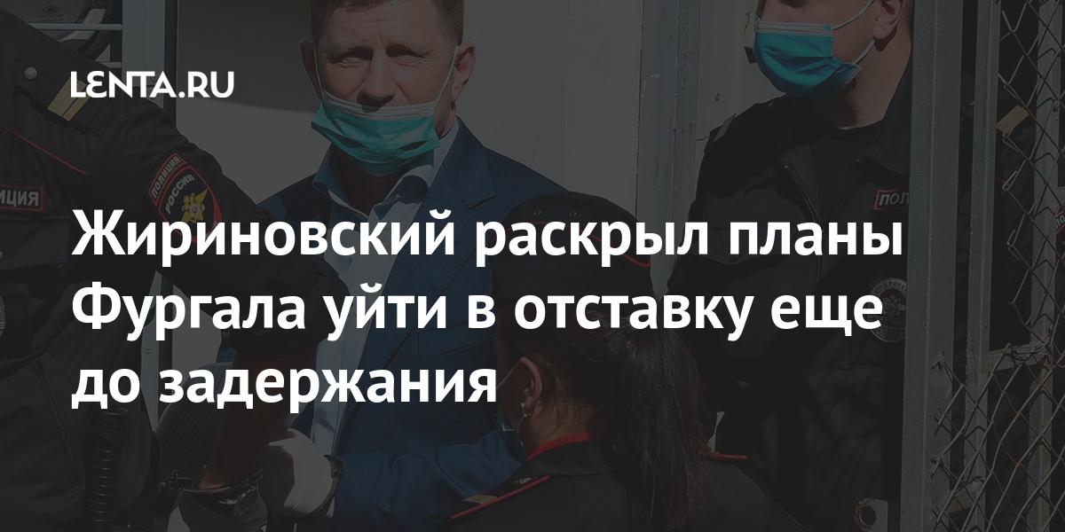 Жириновский раскрыл планы Фургала уйти в отставку еще до задержания