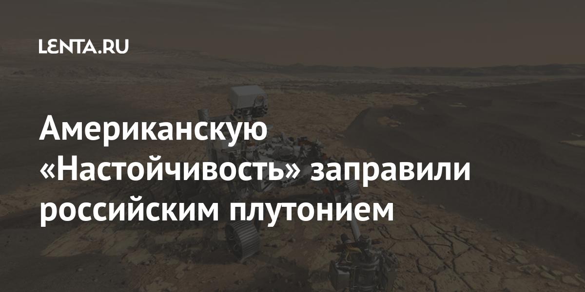Американскую «Настойчивость» заправили российским плутонием