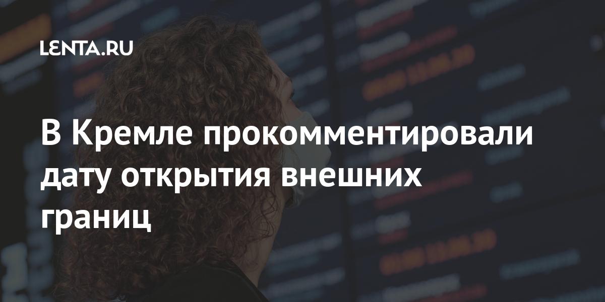 В Кремле прокомментировали дату открытия внешних границ