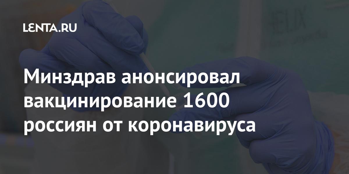 Минздрав анонсировал вакцинирование 1600 россиян от коронавируса