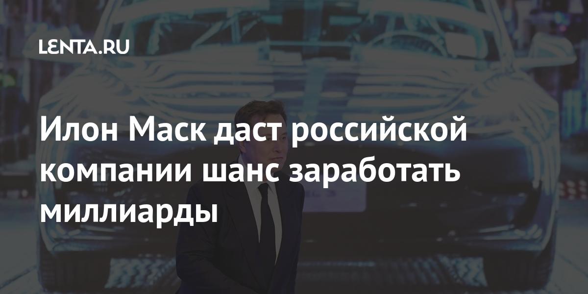 Илон Маск даст российской компании шанс заработать миллиарды