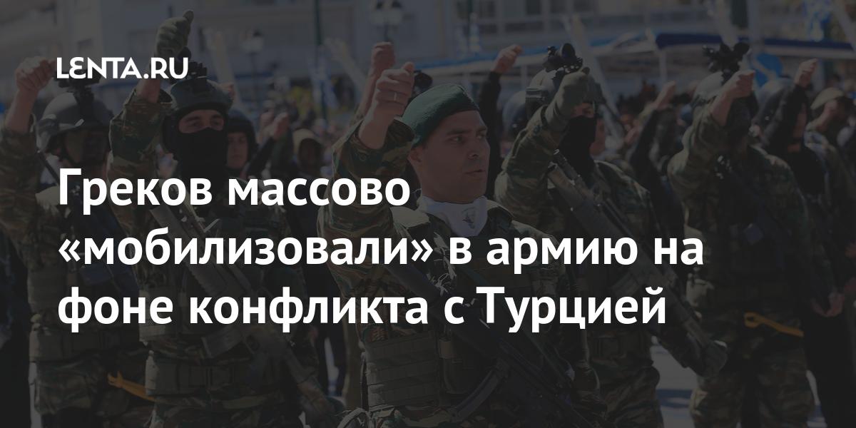 Греков массово «мобилизовали» в армию на фоне конфликта с Турцией