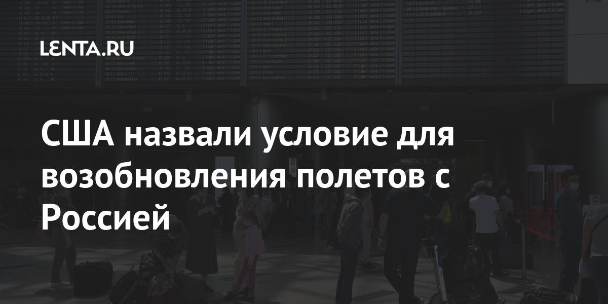 США назвали условие для возобновления полетов с Россией