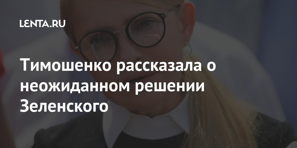 Тимошенко рассказала о неожиданном решении Зеленского