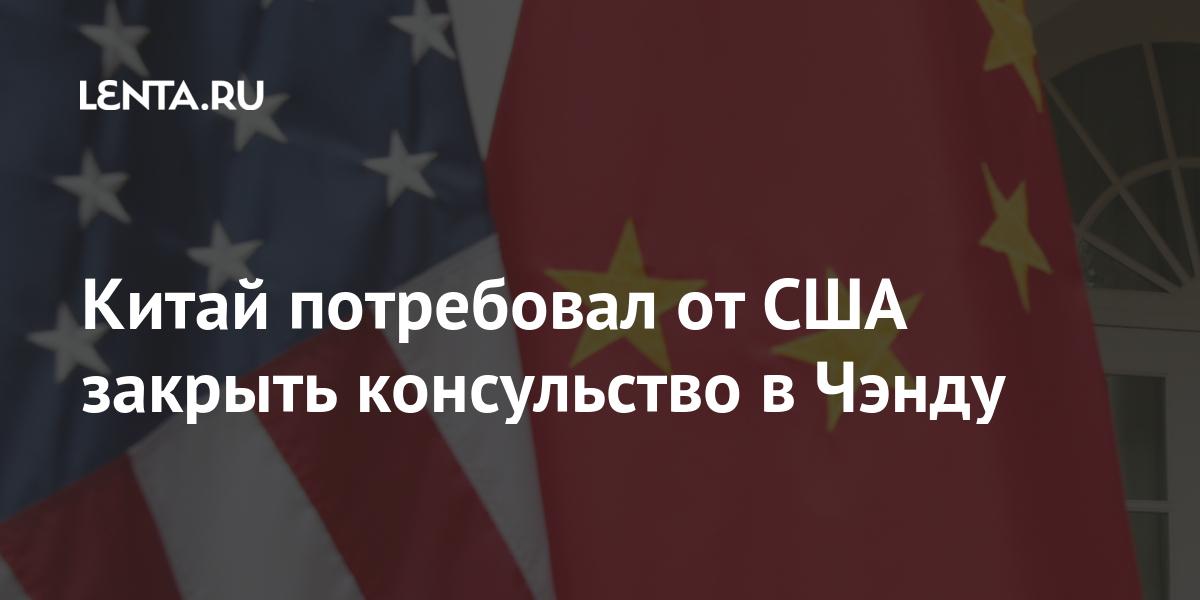 Китай потребовал от США закрыть консульство в Чэнду