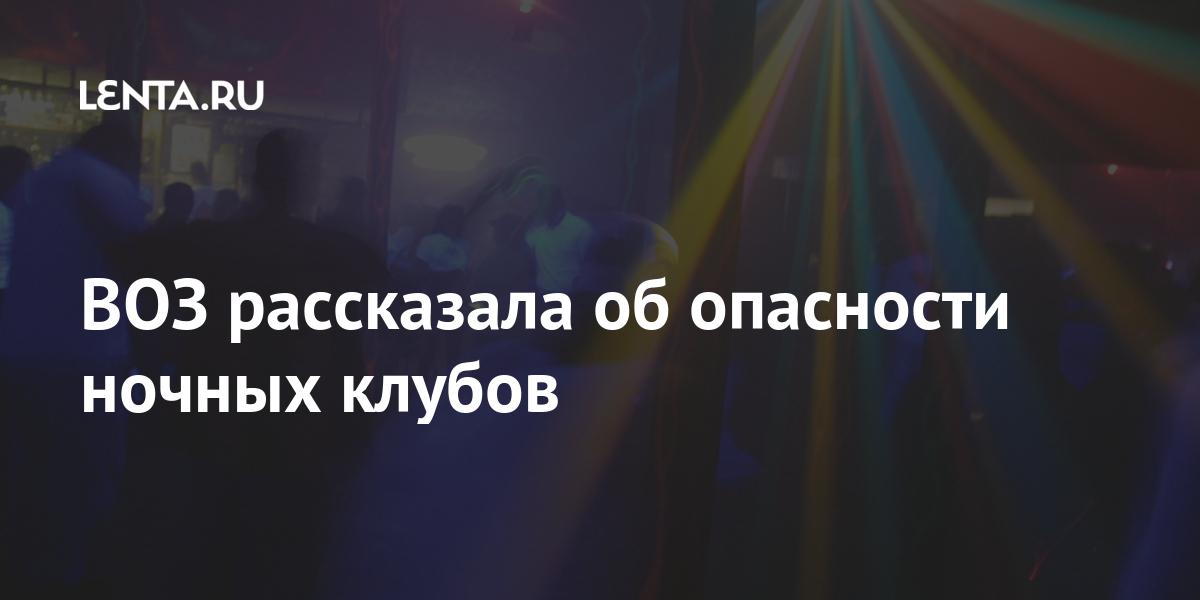 Опасность в ночных клубах клуб спартак москва трансферы и новости