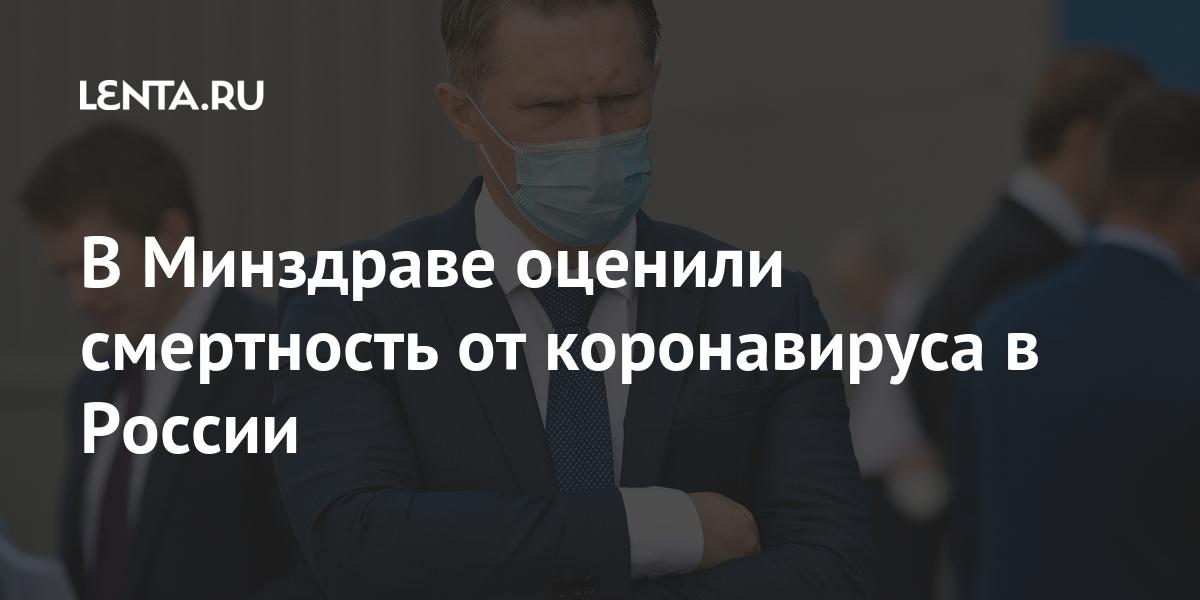 В Минздраве оценили смертность от коронавируса в России
