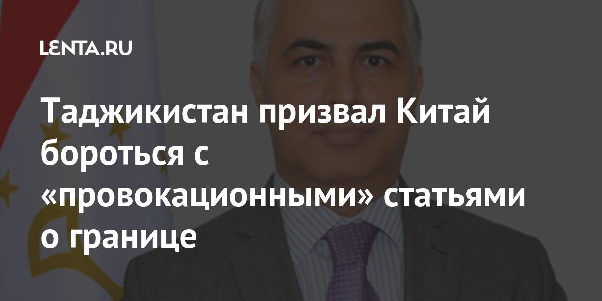 Таджикистан призвал Китай бороться с «провокационными» статьями о границе