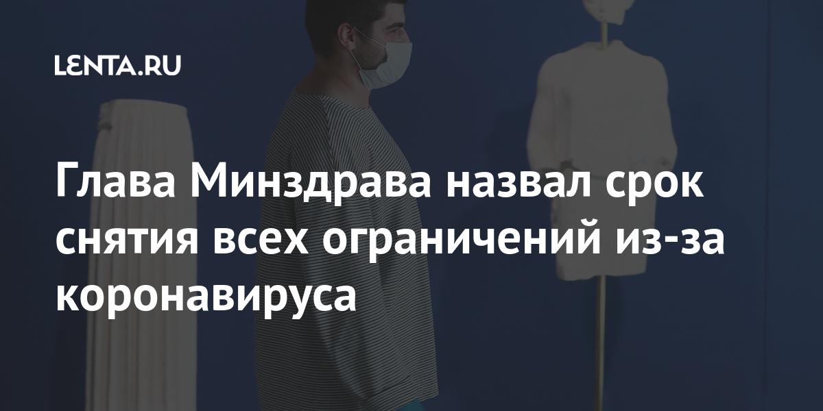 Глава Минздрава назвал срок снятия всех ограничений из-за коронавируса