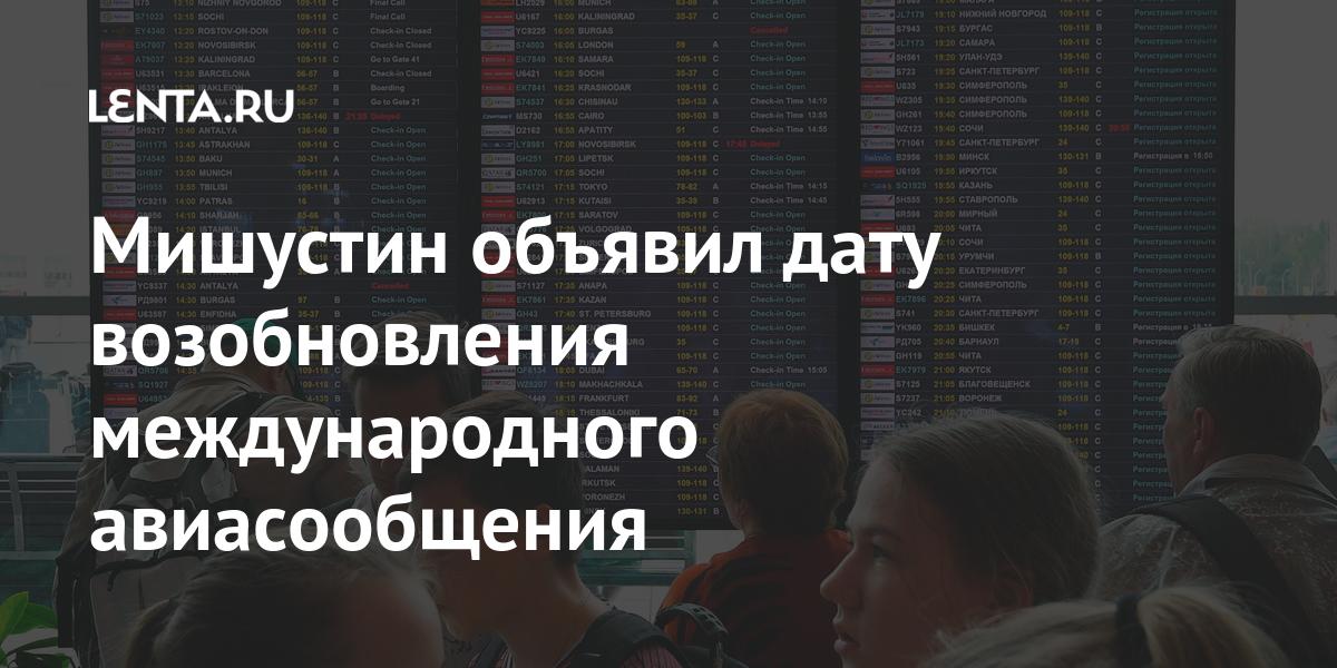 Мишустин объявил дату возобновления международного авиасообщения