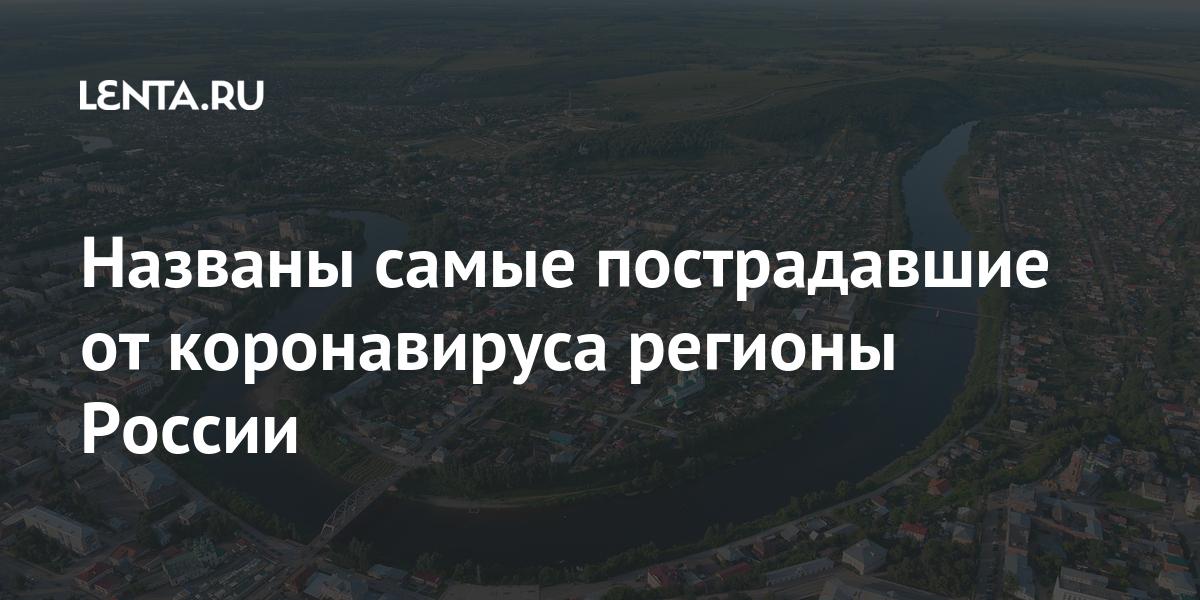 Названы самые пострадавшие от коронавируса регионы России