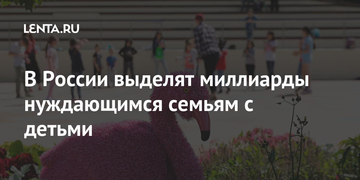 В России выделят миллиарды нуждающимся семьям с детьми