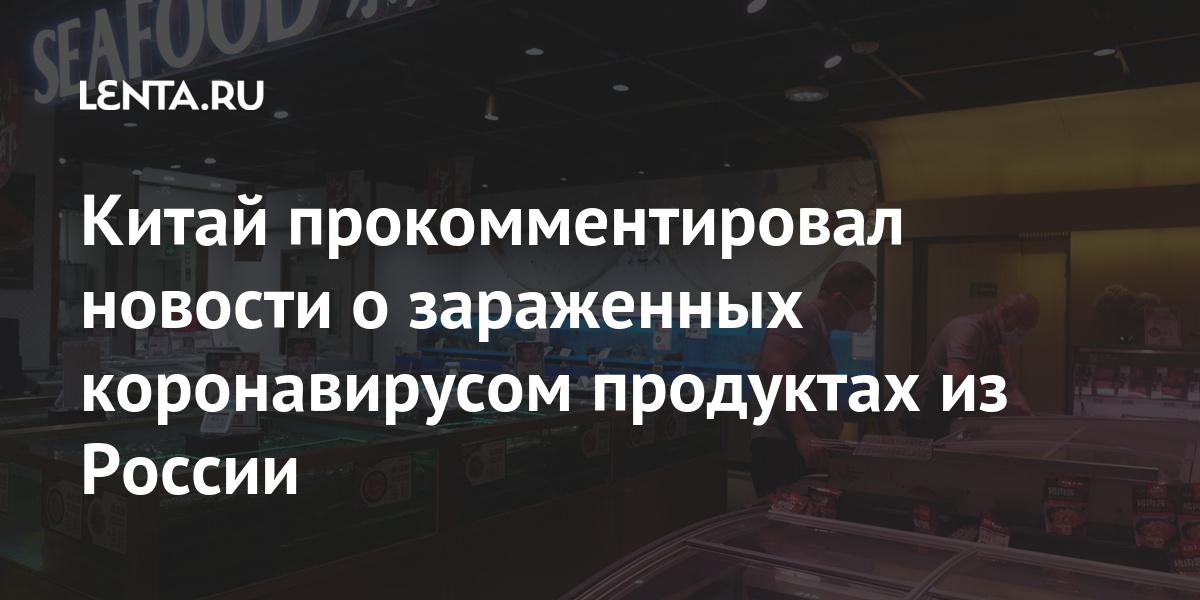 Китай прокомментировал новости о зараженных коронавирусом продуктах из России