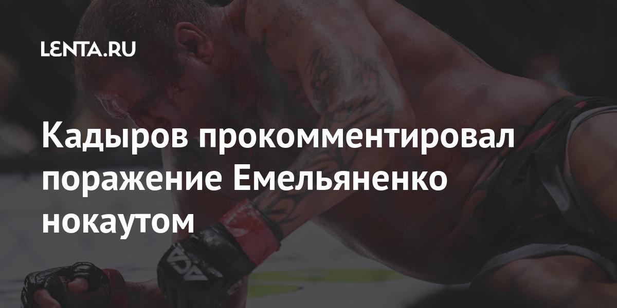 Кадыров прокомментировал поражение Емельяненко нокаутом