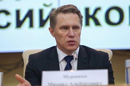 Мурашко заявил о добровольной вакцинации от коронавируса в России