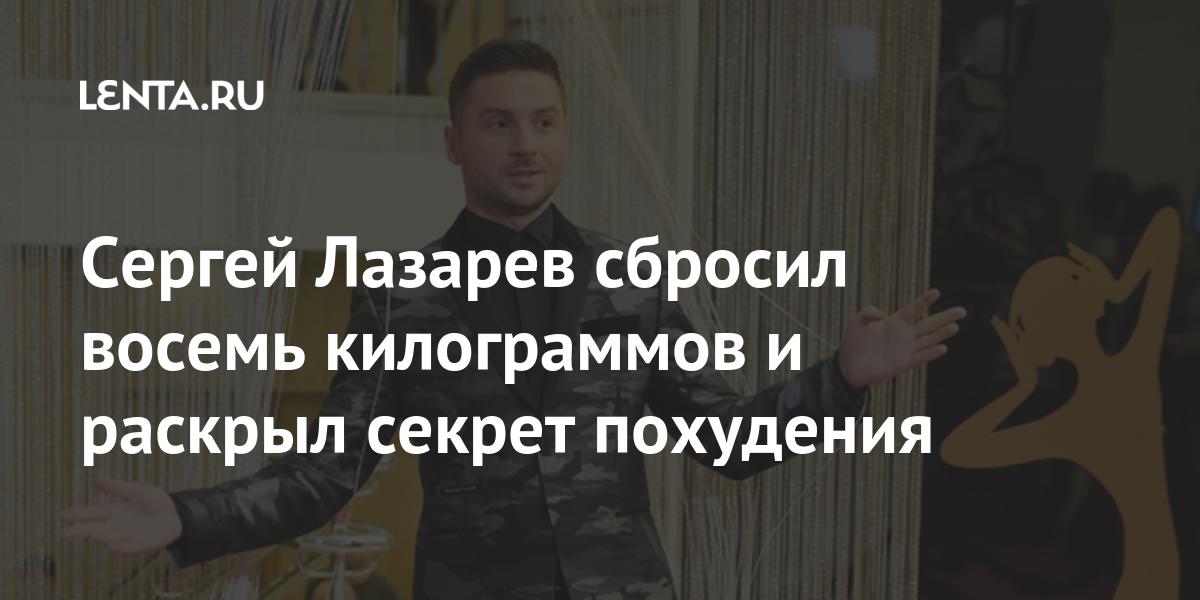 Сергей Лазарев сбросил восемь килограммов и раскрыл секрет похудения