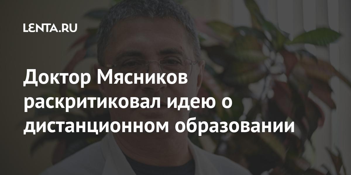 Доктор Мясников раскритиковал дистанционное обучение