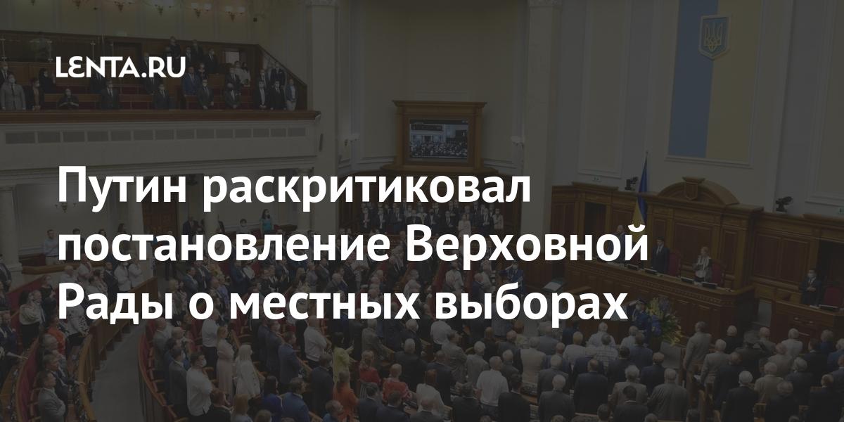 Путин раскритиковал постановление Верховной Рады о местных выборах