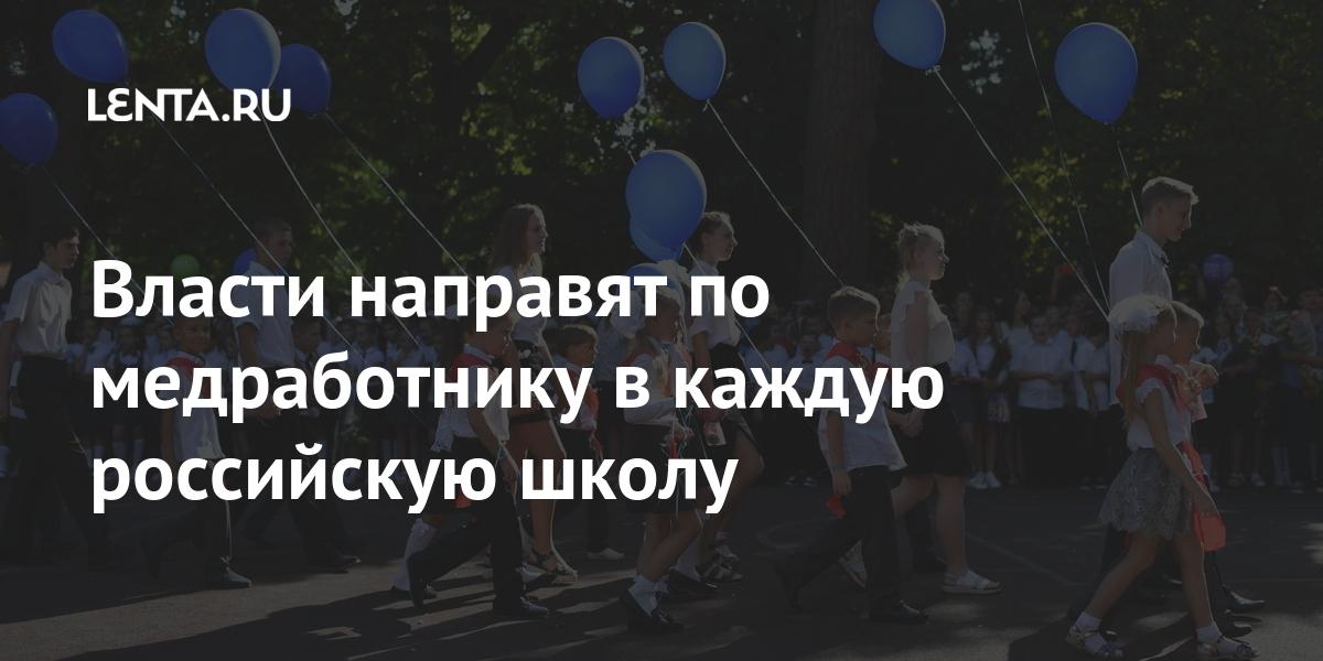 Власти направят по медработнику в каждую российскую школу