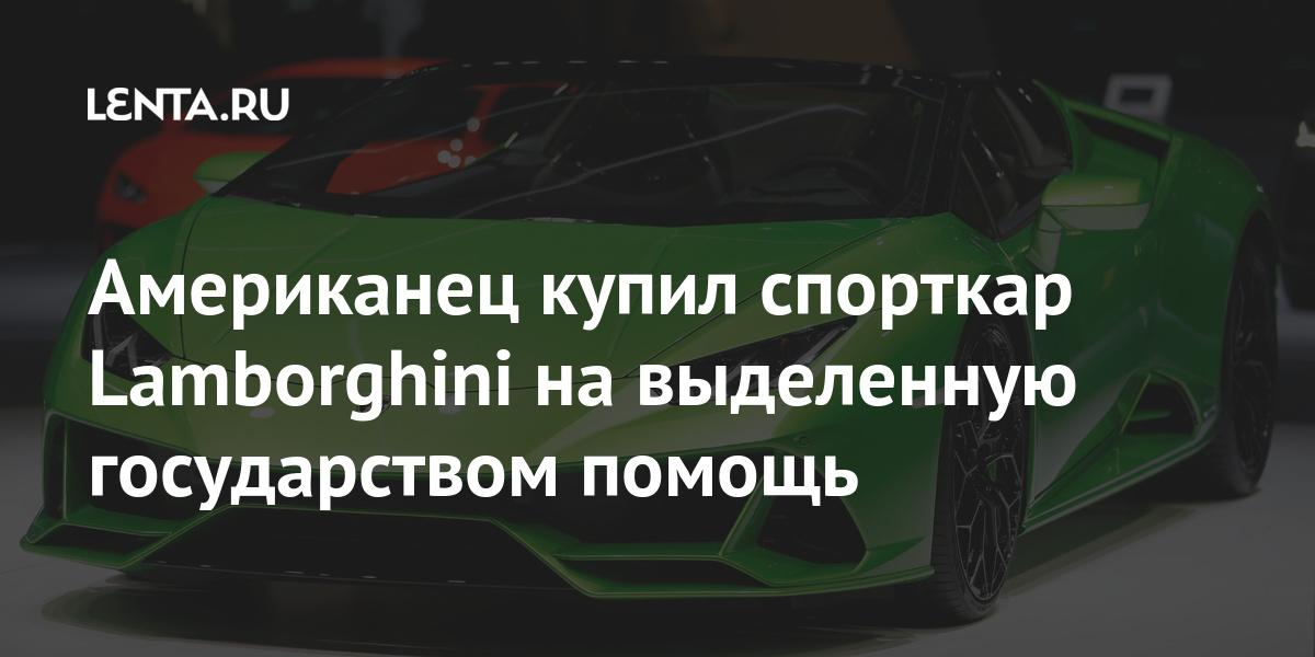 Американец купил спорткар Lamborghini на выделенную государством помощь