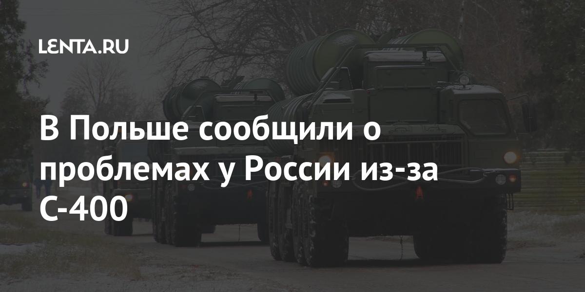 В Польше сообщили о проблемах у России из-за C-400