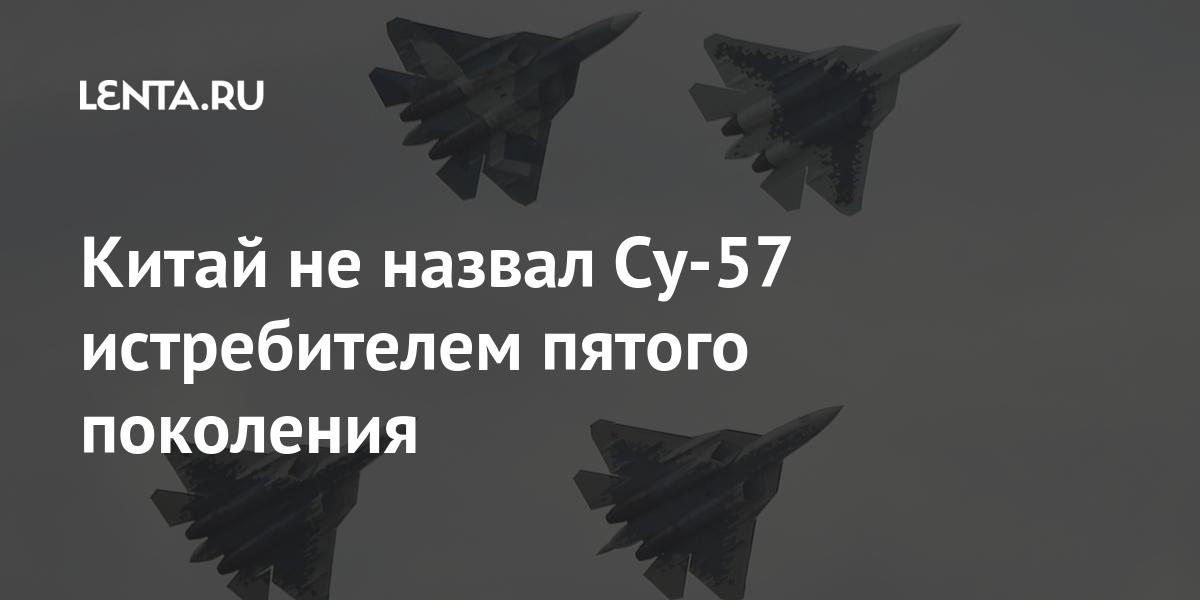 Китай не назвал Су-57 истребителем пятого поколения