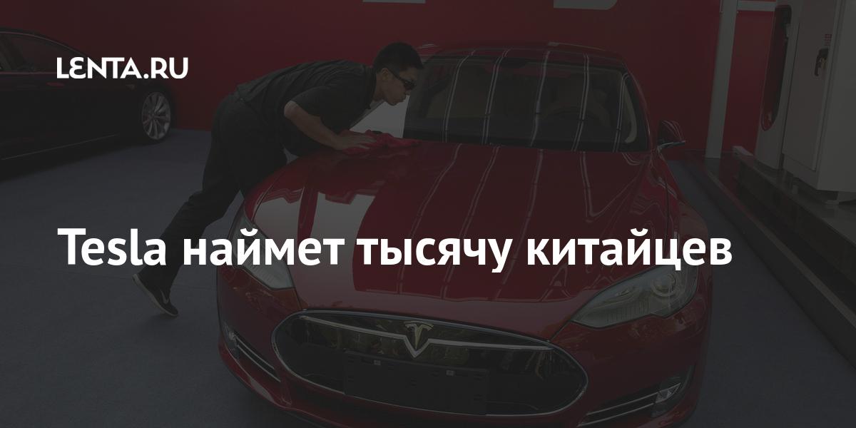 Tesla наймет тысячу китайцев
