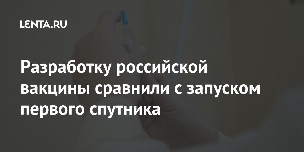 Разработку российской вакцины сравнили с запуском первого спутника