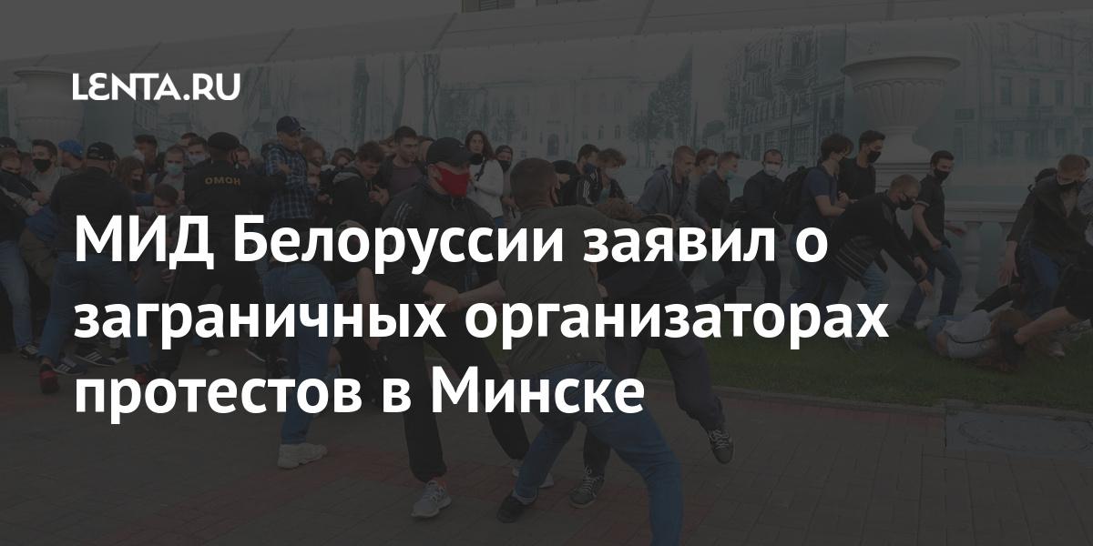 МИД Белоруссии заявил о заграничных организаторах протестов в Минске
