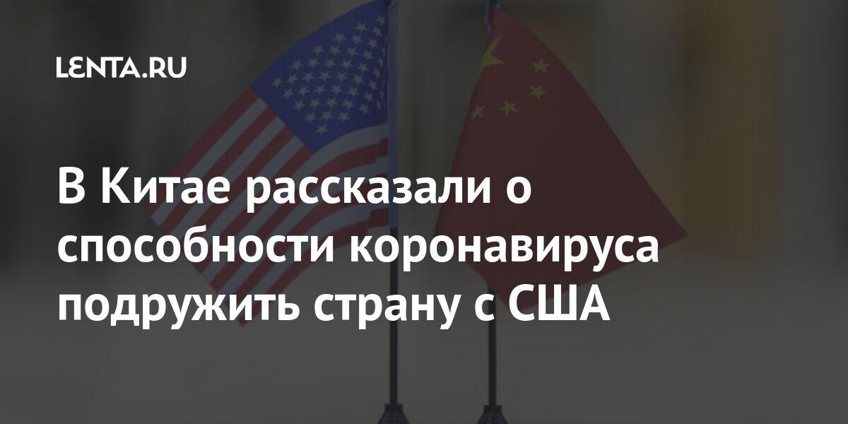 В Китае рассказали о способности коронавируса подружить страну с США