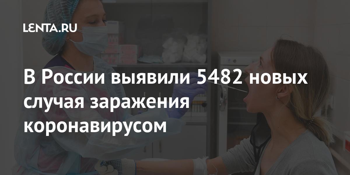 В России выявили 5482 новых случая заражения коронавирусом
