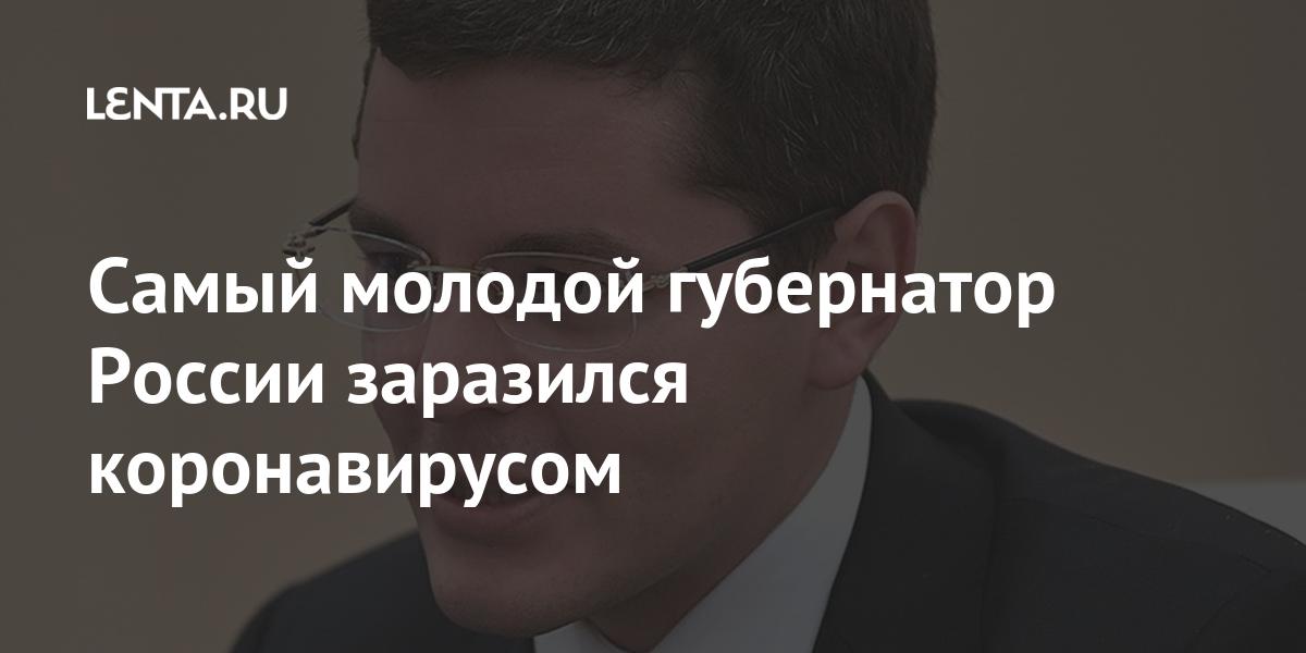Самый молодой губернатор России заразился коронавирусом