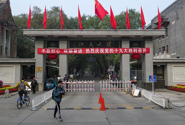 Южные ворота Пекинского университета