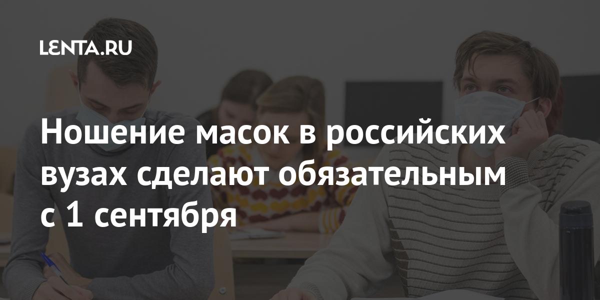 Ношение масок в российских вузах сделают обязательным с 1 сентября