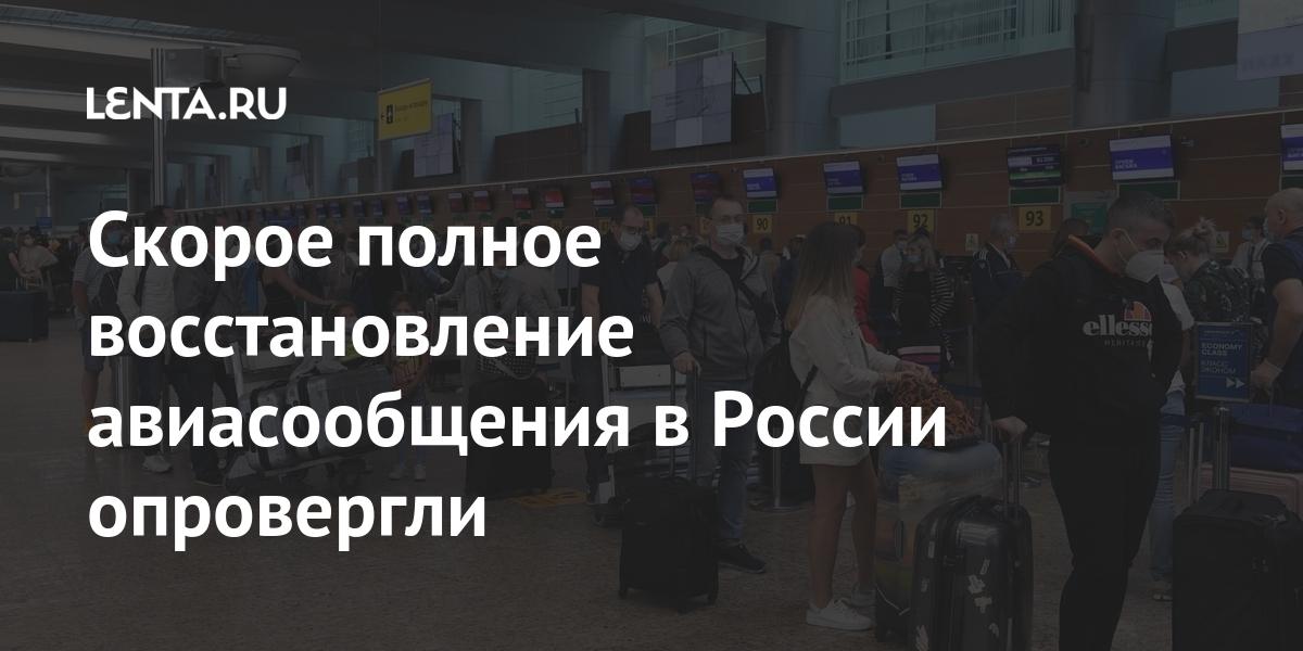 Скорое полное восстановление авиасообщения в России опровергли