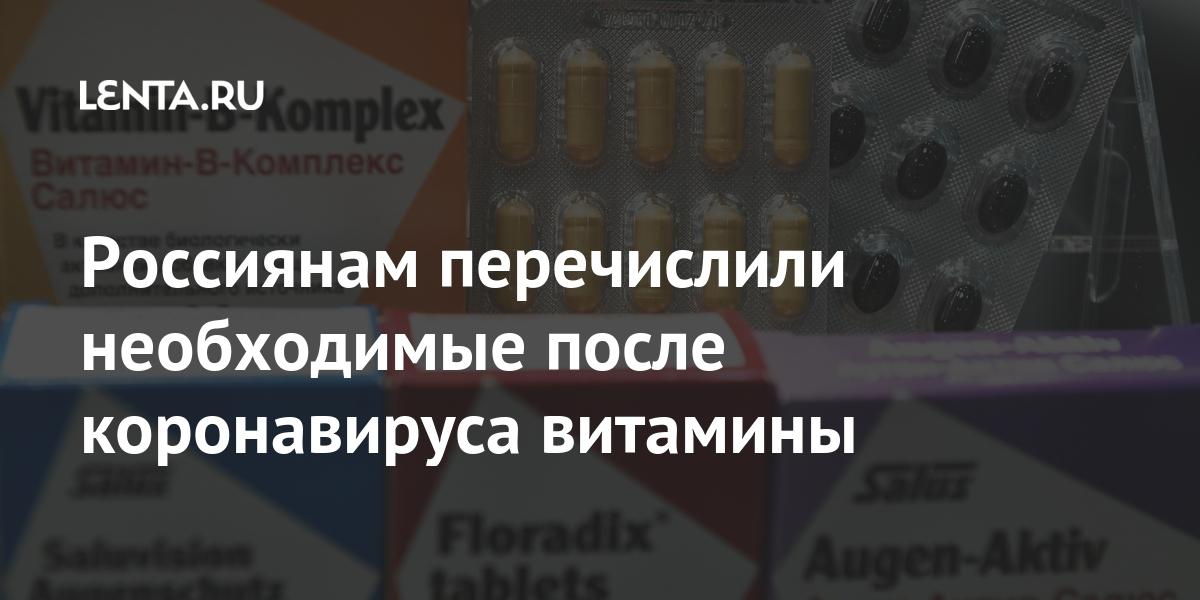 Россиянам перечислили необходимые после коронавируса витамины