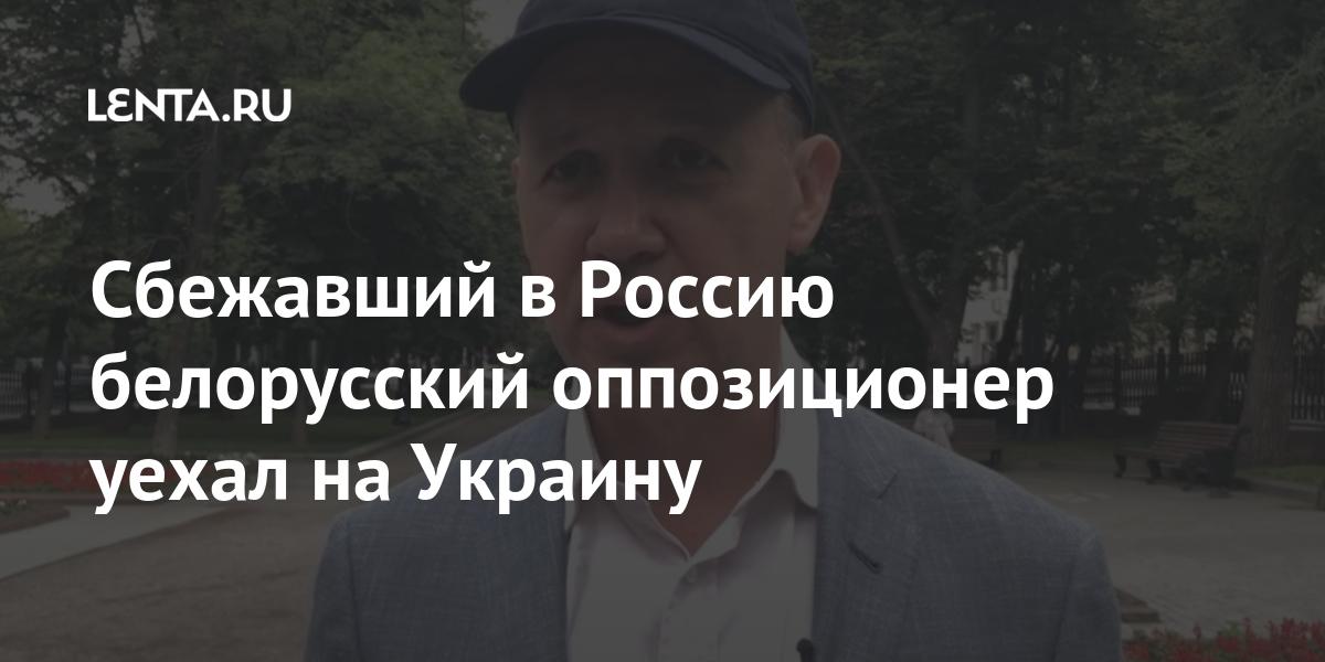 Сбежавший вРоссию белорусский оппозиционер уехал на Украину