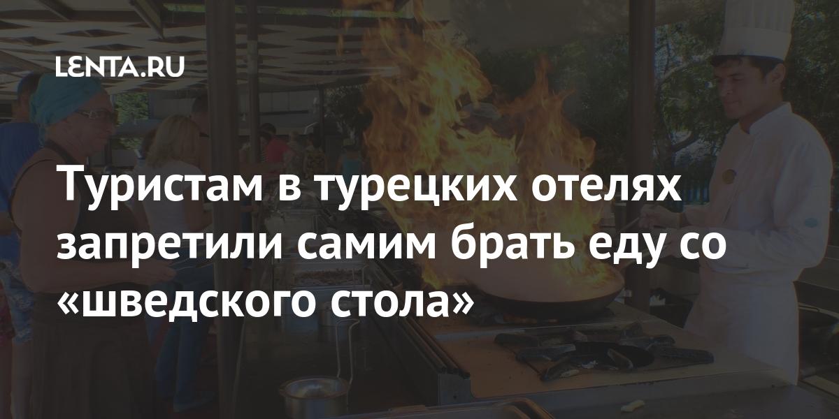 Туристам в турецких отелях запретили самим брать еду со «шведского стола»