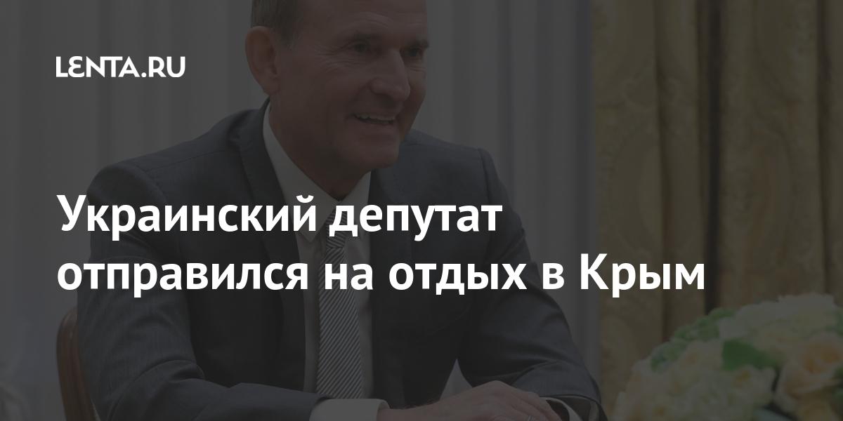 Украинский депутат отправился на отдых в Крым
