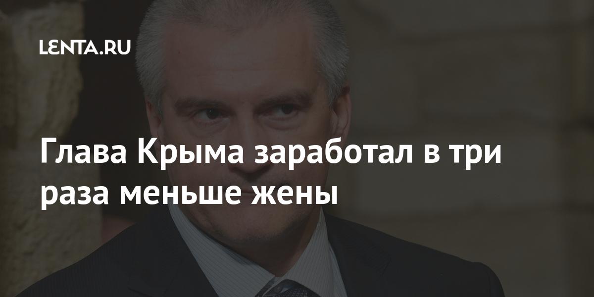 Глава Крыма заработал в три раза меньше жены