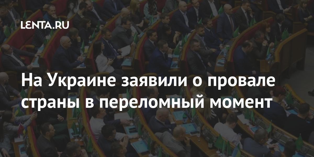 На Украине заявили о провале страны в переломный момент