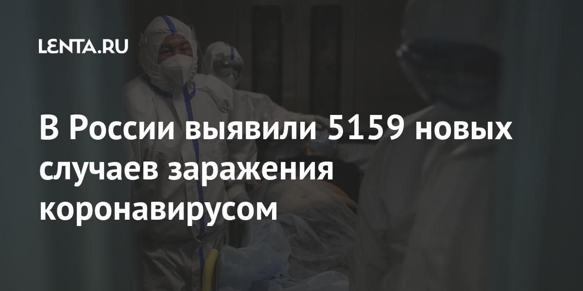 В России выявили 5159 новых случаев заражения коронавирусом