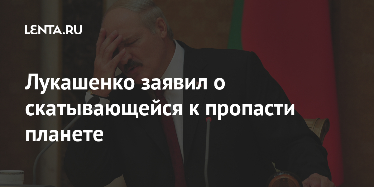 Лукашенко заявил о скатывающейся к пропасти планете