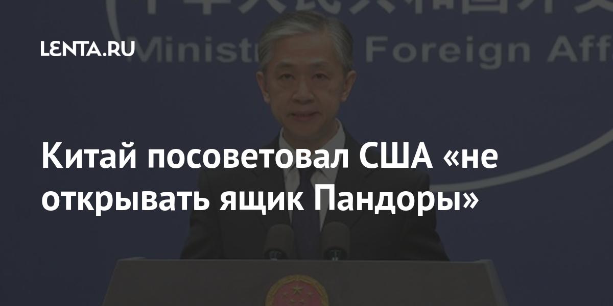 Китай посоветовал США «не открывать ящик Пандоры»