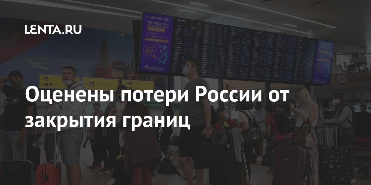 Оценены потери России от закрытия границ