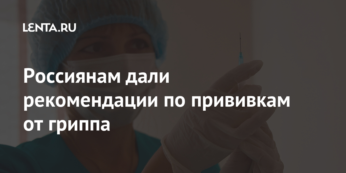 Россиянам дали рекомендации по прививкам от гриппа