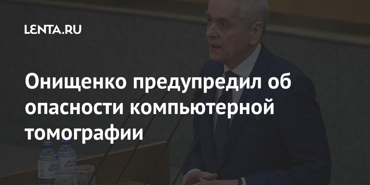 Онищенко предупредил об опасности компьютерной томографии