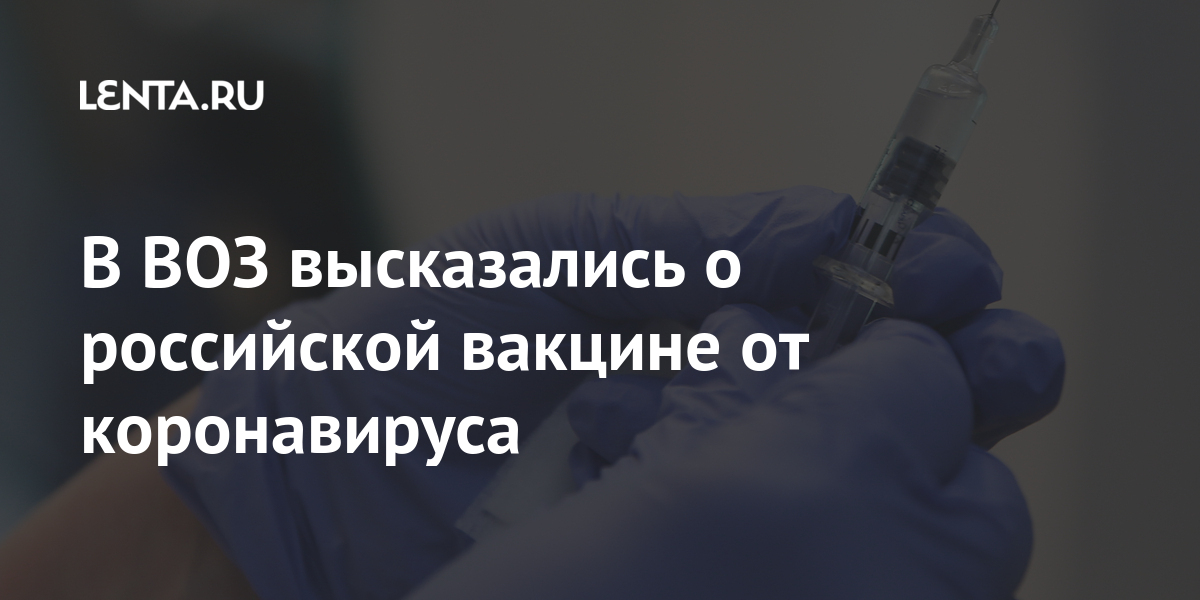 https://lenta.ru/news/2020/08/04/russian_vaccine/