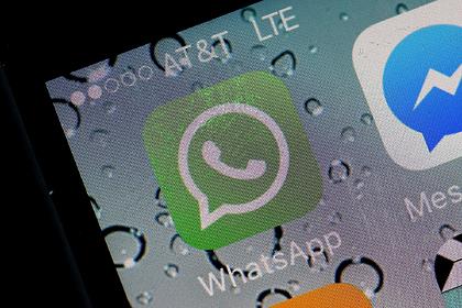 Пользователей интернета предупредили о мошенничестве с помощью WhatsApp