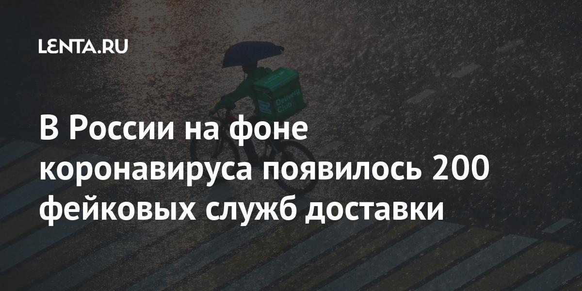 В России на фоне коронавируса появилось 200 фейковых служб доставки
